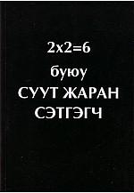 2x2=6 буюу Суут жаран сэтгэгч, I (Шинэ үеийн номын сан):