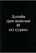 Дэлхийн уран зохиолын 85 сод туурвил (Шинэ үеийн номын сан)