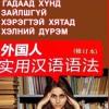 Гадаад хүнд зайлшгүй хэрэгтэй хятад хэлний дүрэм