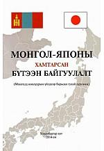 Монгол-Японы хамтарсан бүтээн байгуулалт