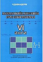 Математикийн хичээлийн сургалтын материал -VI анги