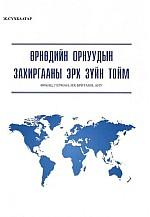 Өрнөдийн орнуудын захиргааны эрх зүйн тойм