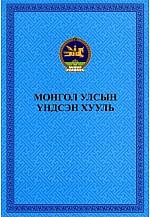 Монгол улсын үндсэн хууль