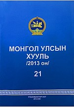 Хууль-21