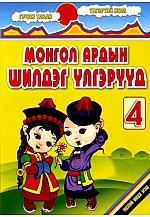 Монгол ардын шилдэг үлгэрүүд-4