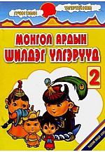 Монгол ардын шилдэг үлгэрүүд-2
