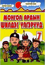 Монгол ардын шилдэг үлгэрүүд-7