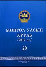 Монгол улсын хууль - 20