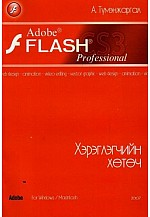 Adobe Flash Professional