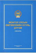 МУ-ын өмгөөллийн хууль дүрэм