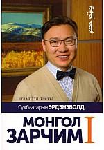 Монгол зарчим 1