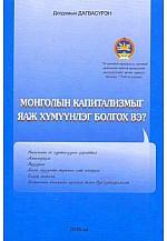 Монголын капитализмыг яаж хүмүүнлэг болгох вэ?