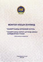 Монгол  улсын  захиргааны  ерөнхий  хууль