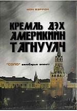 Кремль дэх америкийн тагнуулч