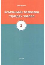 Компанийн төлөөлөн удирдах зөвлөл -2