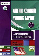 Англи хэлний унших бичиг - 2