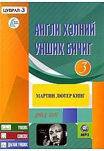 Англи хэлний  унших бичиг-3