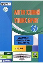 Англи хэлний сурах бичиг 4
