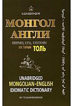 Монгол англи өвөрмөц хэлц хэллэгийн толь