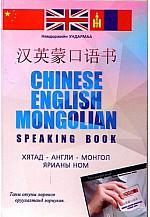 Хятад-Англи- Монгол ярианы ном