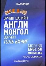 Орчин цагийн англи монгол өврийн толь бичиг
