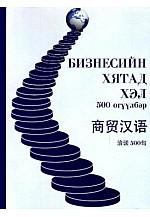 Бизнесийн хятад хэл 500 өгүүлбэр