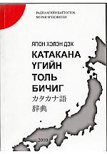 Япон хэлэн дэх Катакана үгийн толь бичиг