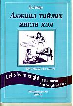 Алжаал тайлах англи хэл