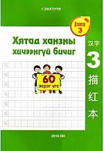 Хятад ханзны хичээнгүй бичиг-3.2