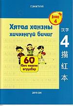 Хятад ханзны хичээнгүй бичиг-4
