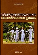 Монгол-Вьетнам-Англи ярианы дэвтэр