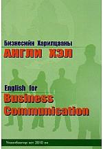 Бизнесийн харилцааны англи хэл