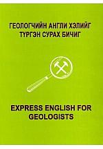 Геологчийн англи хэлийг түргэн сурах бичиг
