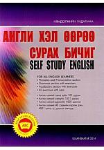 Англи хэл өөрөө сурах бичиг