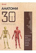 Анатоми 30 секундэд