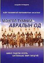 Монгол түмний авралын од