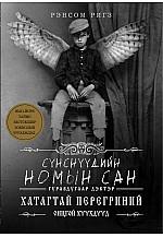 Сүнснүүдийн номын сан-Хатагтай перегриний онцгой хүүхдүүдийн асрамжийн газар цуврал - 3р боть