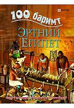 Эртний Египет - 100 баримт цуврал