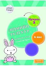 Эрдмийн тулгуур - Монгол хэл хичээнгүй бичиг 6 нас