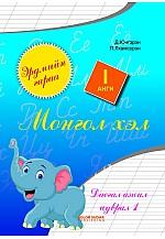 Эрдмийн гараа - 1 монгол хэл, математик багц