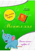 Эрдмийн гараа - 2 монгол хэл,математик багц
