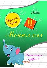 Эрдмийн гараа -3 монгол хэл, математик багц