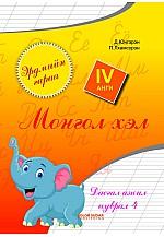 Эрдмийн гараа - 4 монгол хэл, математик багц
