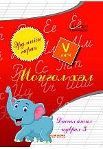 Эрдмийн гараа - 5 монгол хэл, математик багц