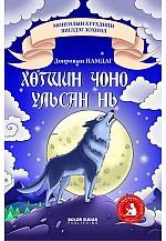 Хөгшин чоно ульсан нь