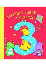 Хамтдаа унших түүхүүд -3