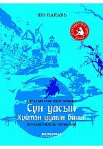 Сүн улсын хүйтэн уулын бичиг