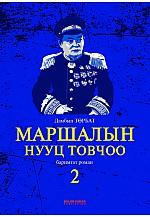 Маршалын нууц товчоо - Х.ЧОЙБАЛСАН II
