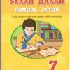 Ухаан далай номоос эхтэй VII