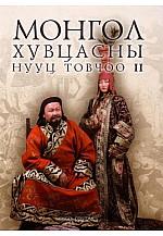 Монгол хувцасны нууц товчоо 2 / Secret history of Mongol costumes II /